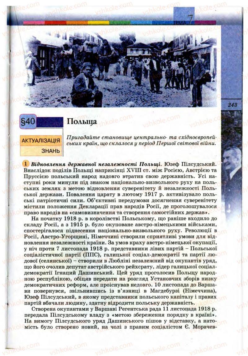 Страница 243 | Учебник Всесвітня історія 10 класс Т.В. Ладиченко, С.О. Осмоловський 2010