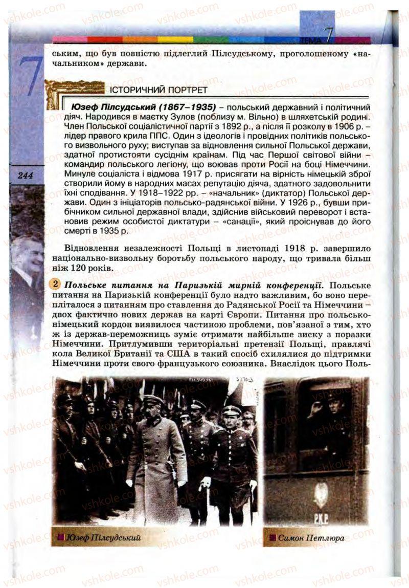 Страница 244 | Учебник Всесвітня історія 10 класс Т.В. Ладиченко, С.О. Осмоловський 2010