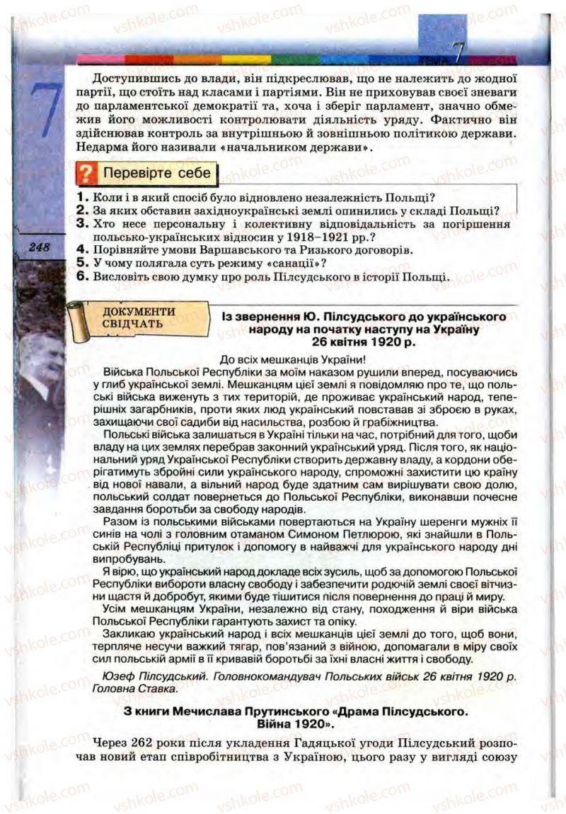 Страница 248   Учебник Всесвітня історія 10 класс Т.В. Ладиченко, С.О. Осмоловський 2010