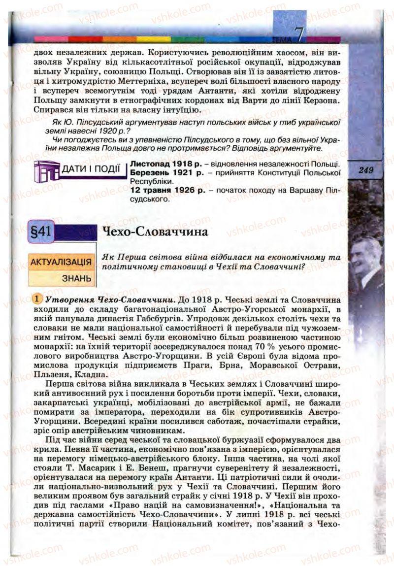 Страница 249 | Учебник Всесвітня історія 10 класс Т.В. Ладиченко, С.О. Осмоловський 2010