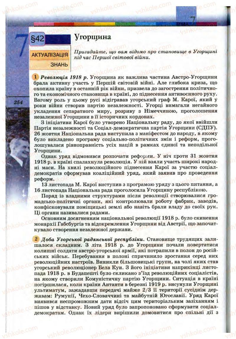 Страница 254 | Учебник Всесвітня історія 10 класс Т.В. Ладиченко, С.О. Осмоловський 2010