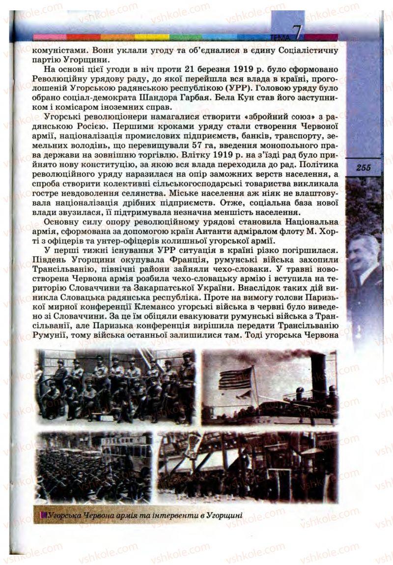 Страница 255   Учебник Всесвітня історія 10 класс Т.В. Ладиченко, С.О. Осмоловський 2010