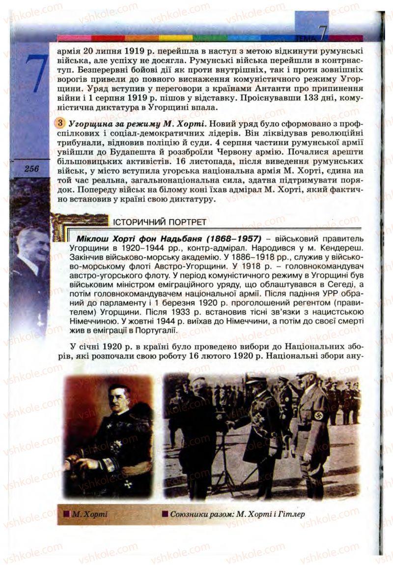 Страница 256 | Учебник Всесвітня історія 10 класс Т.В. Ладиченко, С.О. Осмоловський 2010