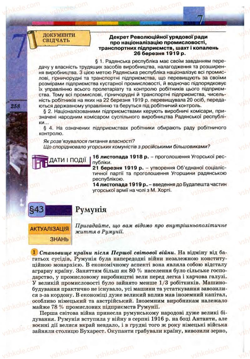Страница 258   Учебник Всесвітня історія 10 класс Т.В. Ладиченко, С.О. Осмоловський 2010