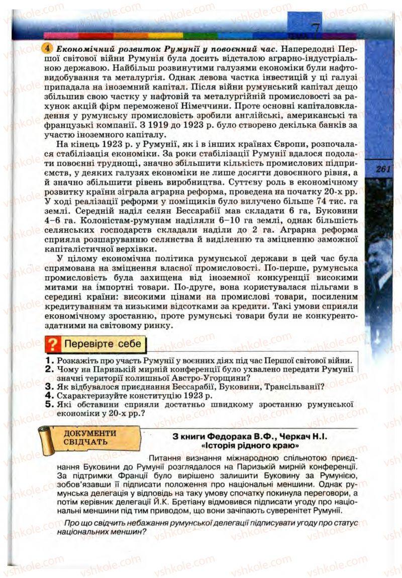 Страница 261 | Учебник Всесвітня історія 10 класс Т.В. Ладиченко, С.О. Осмоловський 2010