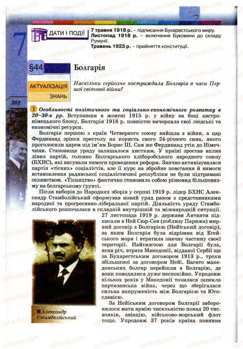 Страница 262 | Учебник Всесвітня історія 10 класс Т.В. Ладиченко, С.О. Осмоловський 2010
