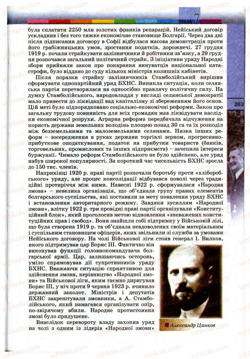 Страница 263   Учебник Всесвітня історія 10 класс Т.В. Ладиченко, С.О. Осмоловський 2010