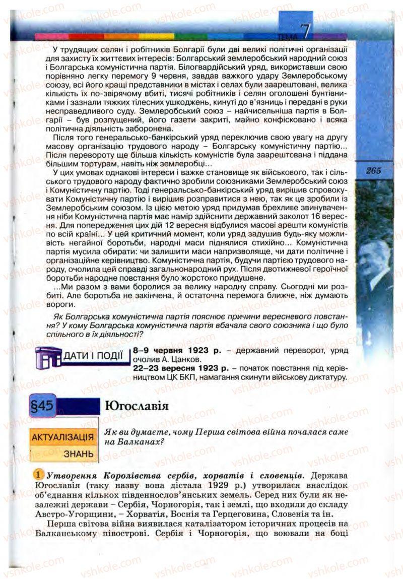 Страница 265 | Учебник Всесвітня історія 10 класс Т.В. Ладиченко, С.О. Осмоловський 2010