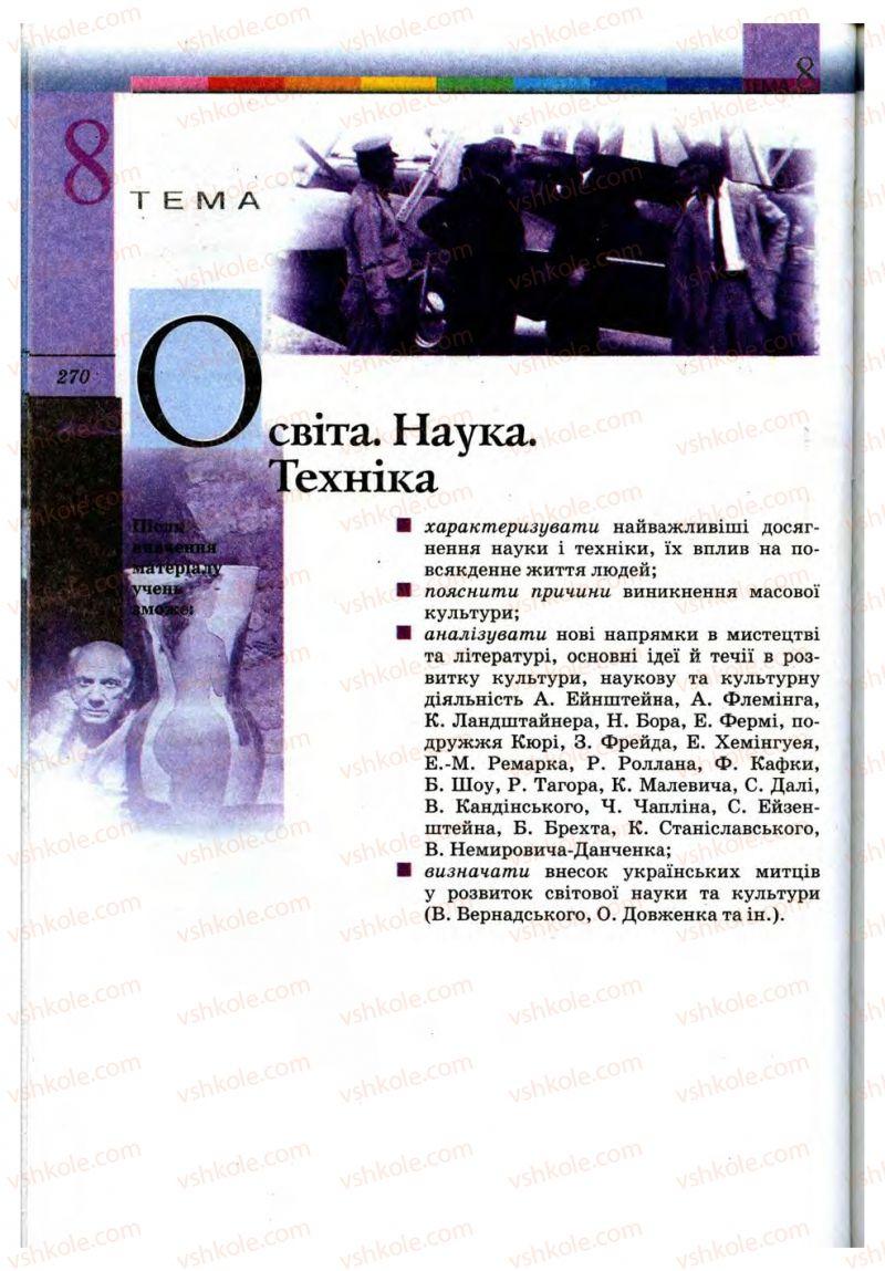 Страница 270 | Учебник Всесвітня історія 10 класс Т.В. Ладиченко, С.О. Осмоловський 2010