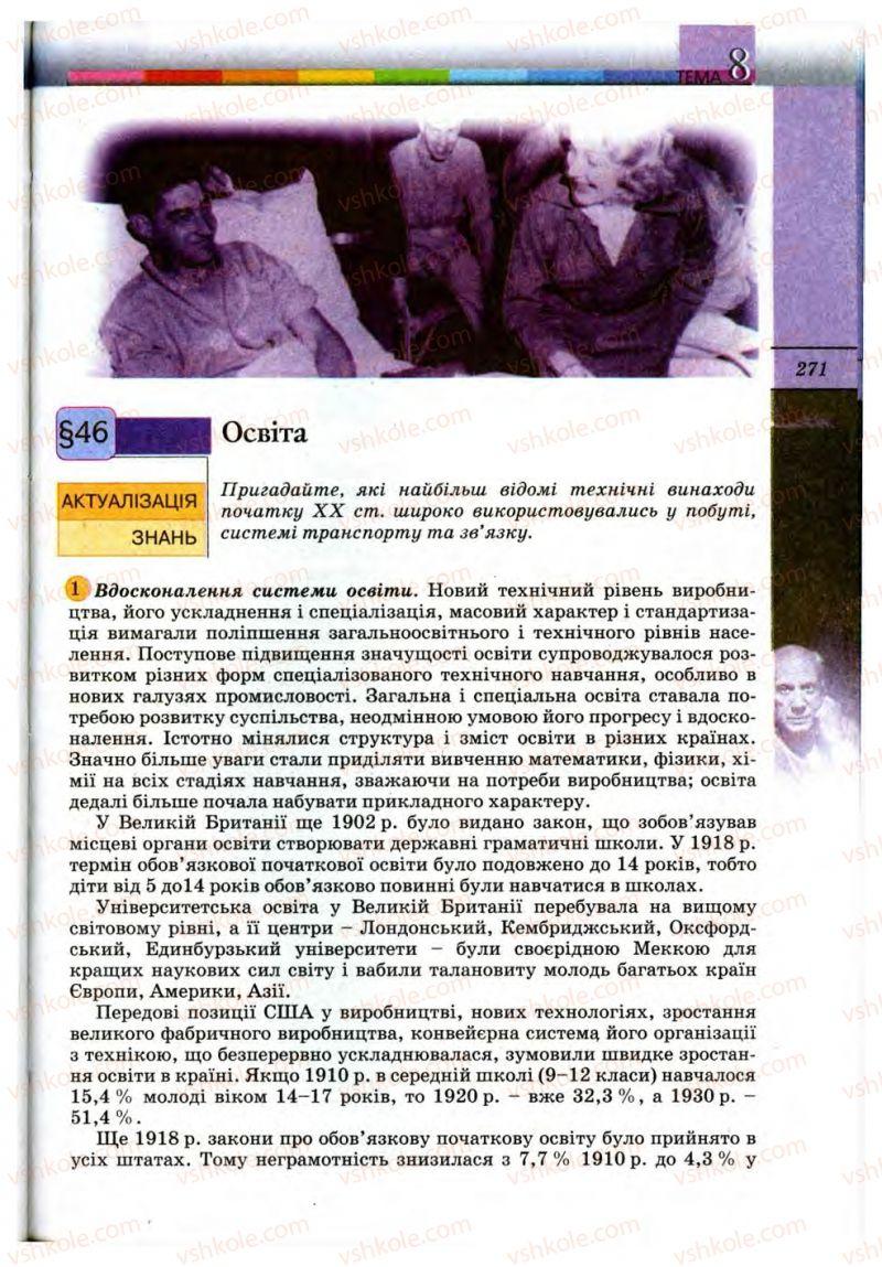 Страница 271 | Учебник Всесвітня історія 10 класс Т.В. Ладиченко, С.О. Осмоловський 2010
