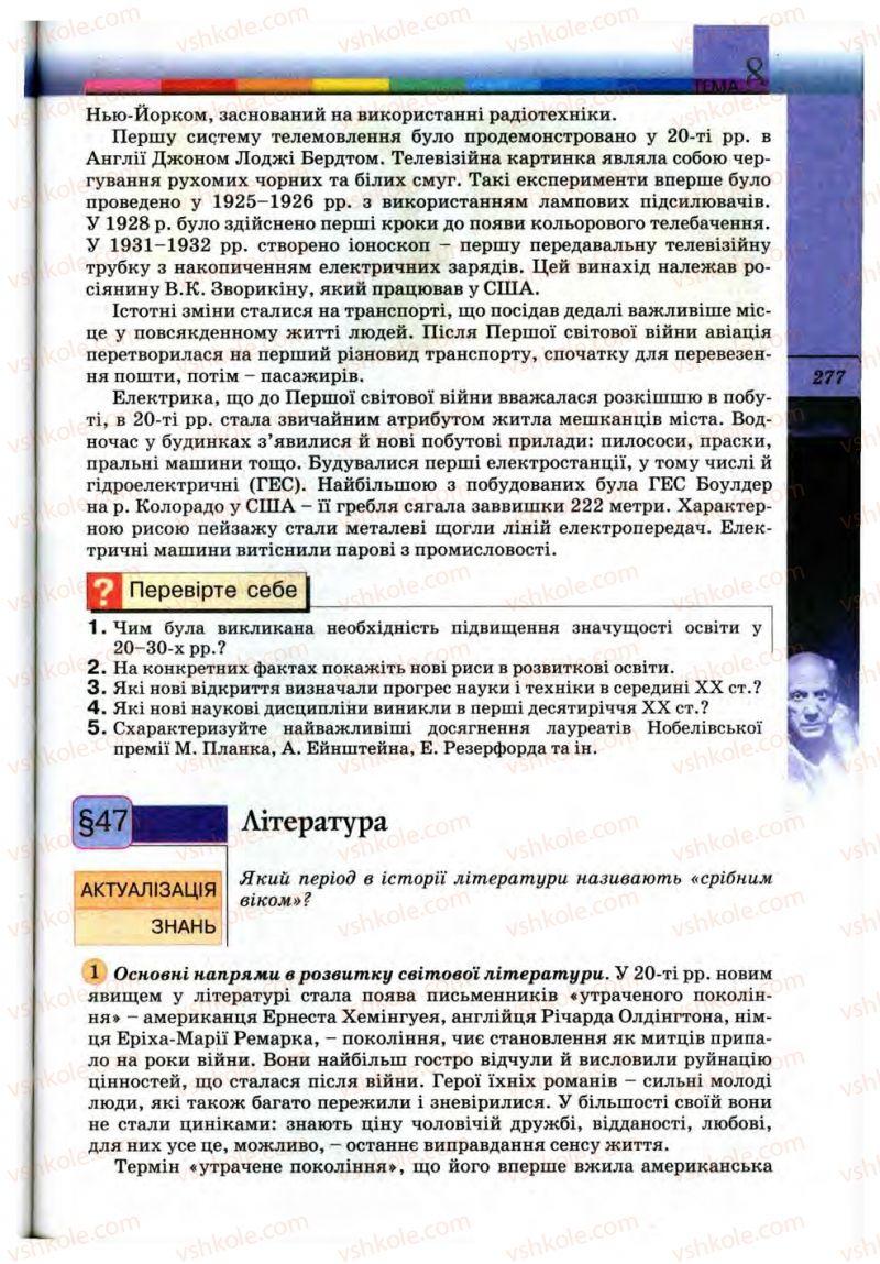 Страница 277 | Учебник Всесвітня історія 10 класс Т.В. Ладиченко, С.О. Осмоловський 2010