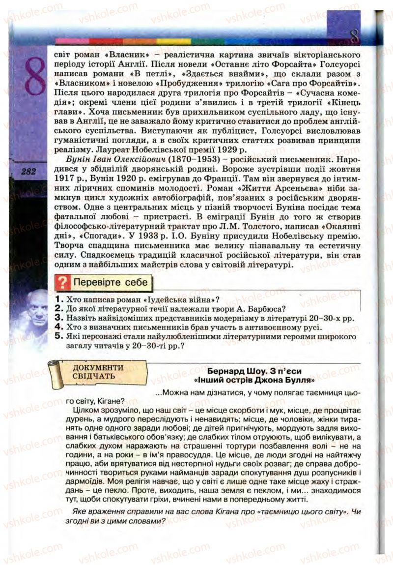 Страница 282   Учебник Всесвітня історія 10 класс Т.В. Ладиченко, С.О. Осмоловський 2010