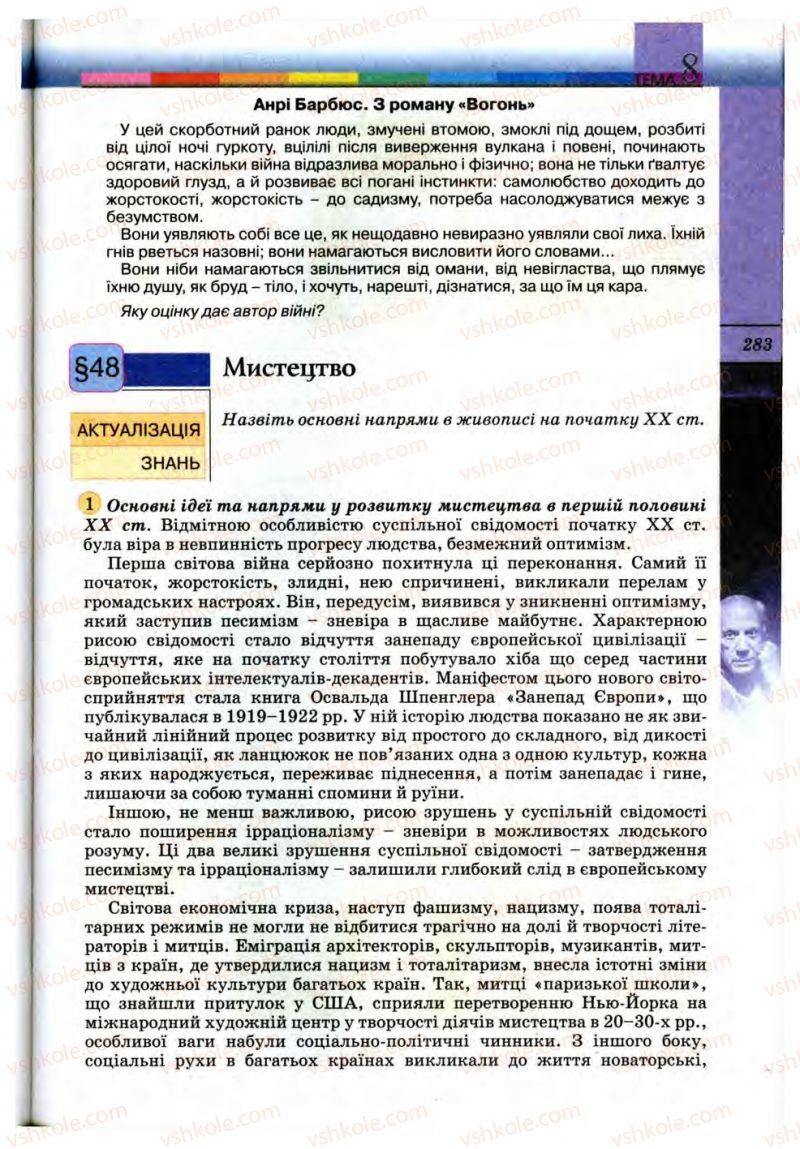 Страница 283 | Учебник Всесвітня історія 10 класс Т.В. Ладиченко, С.О. Осмоловський 2010