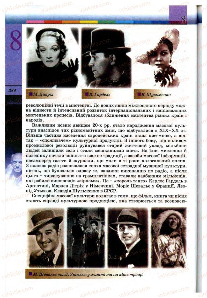 Страница 284   Учебник Всесвітня історія 10 класс Т.В. Ладиченко, С.О. Осмоловський 2010