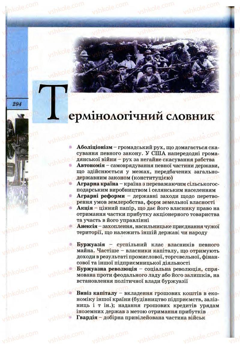 Страница 294 | Учебник Всесвітня історія 10 класс Т.В. Ладиченко, С.О. Осмоловський 2010
