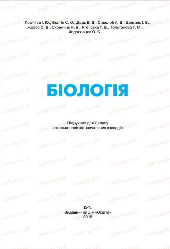 Страница 1   Учебник Біологія 7 класс І.Ю. Костіков, С.О. Волгін, В.В. Додь 2015