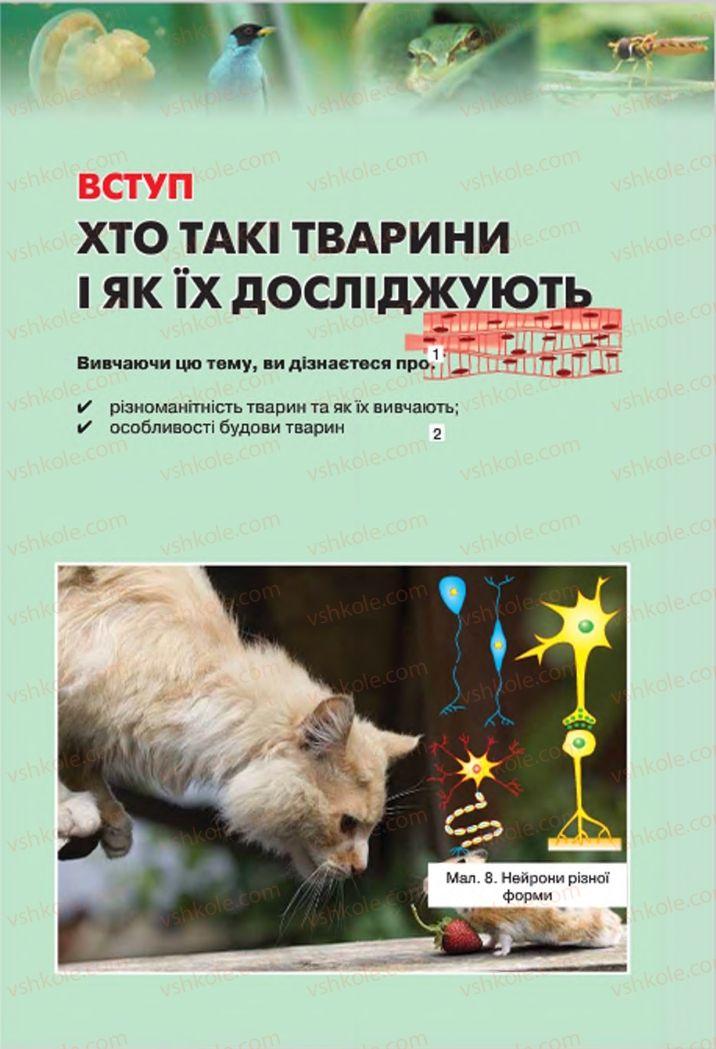 Страница 3 | Учебник Біологія 7 класс І.Ю. Костіков, С.О. Волгін, В.В. Додь 2015