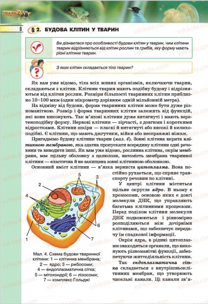 Страница 8 | Учебник Біологія 7 класс І.Ю. Костіков, С.О. Волгін, В.В. Додь 2015