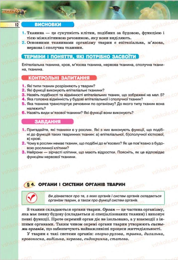 Страница 12 | Учебник Біологія 7 класс І.Ю. Костіков, С.О. Волгін, В.В. Додь 2015