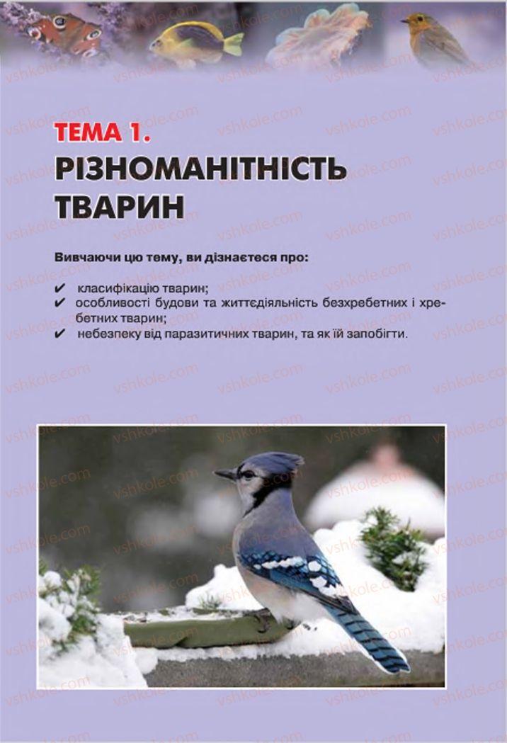 Страница 17 | Учебник Біологія 7 класс І.Ю. Костіков, С.О. Волгін, В.В. Додь 2015