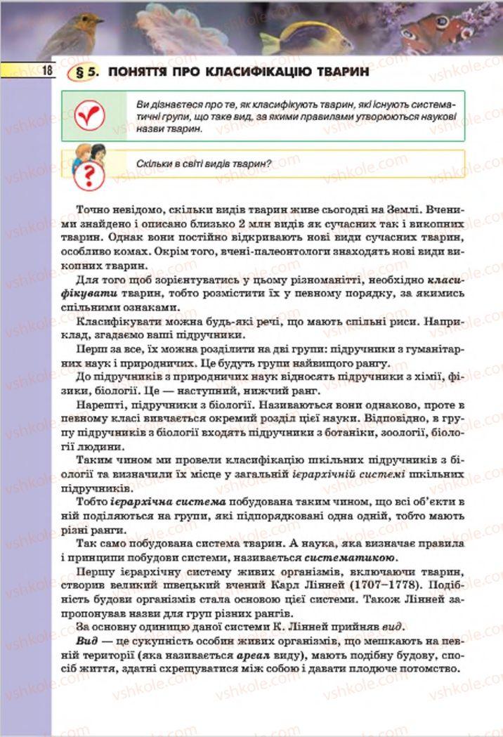 Страница 18   Учебник Біологія 7 класс І.Ю. Костіков, С.О. Волгін, В.В. Додь 2015