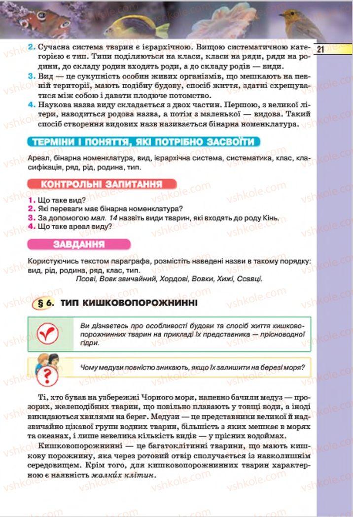 Страница 21 | Учебник Біологія 7 класс І.Ю. Костіков, С.О. Волгін, В.В. Додь 2015