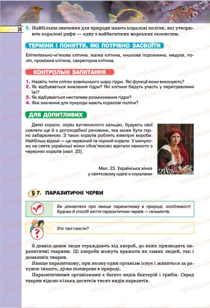 Страница 26 | Учебник Біологія 7 класс І.Ю. Костіков, С.О. Волгін, В.В. Додь 2015
