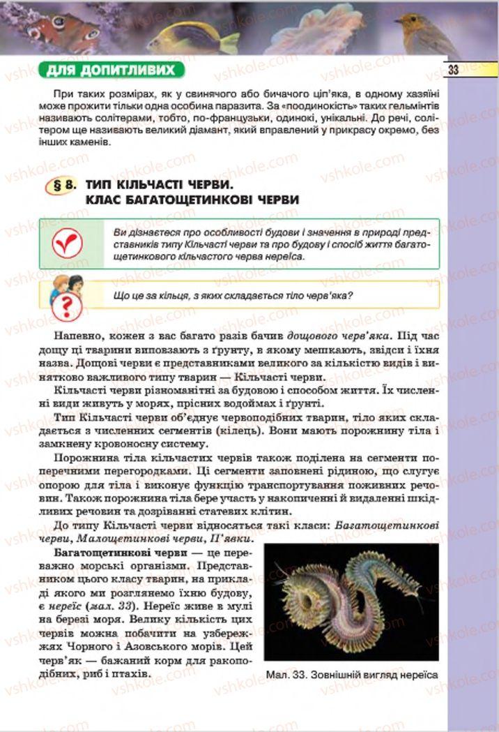 Страница 33 | Учебник Біологія 7 класс І.Ю. Костіков, С.О. Волгін, В.В. Додь 2015