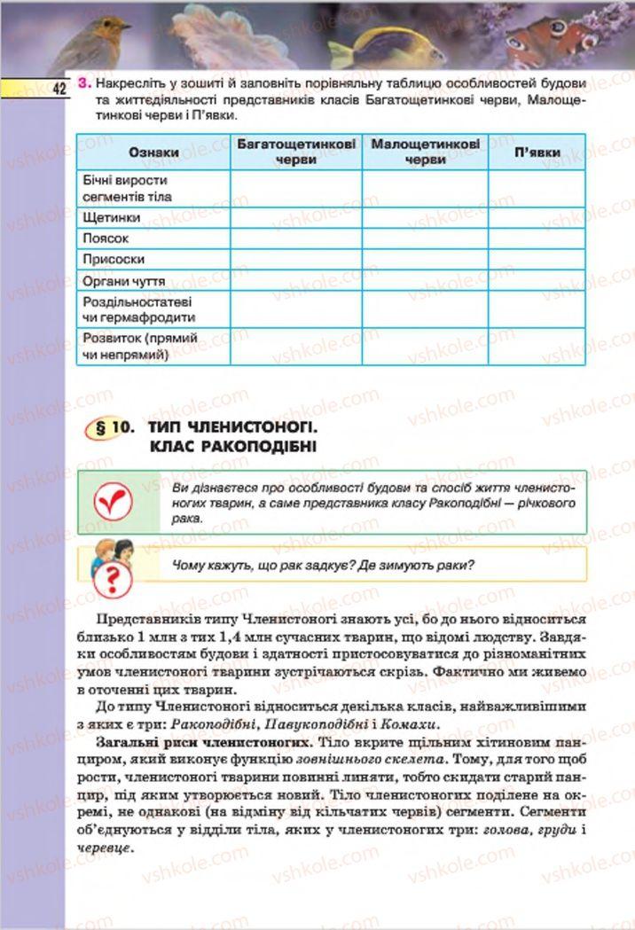 Страница 42 | Учебник Біологія 7 класс І.Ю. Костіков, С.О. Волгін, В.В. Додь 2015