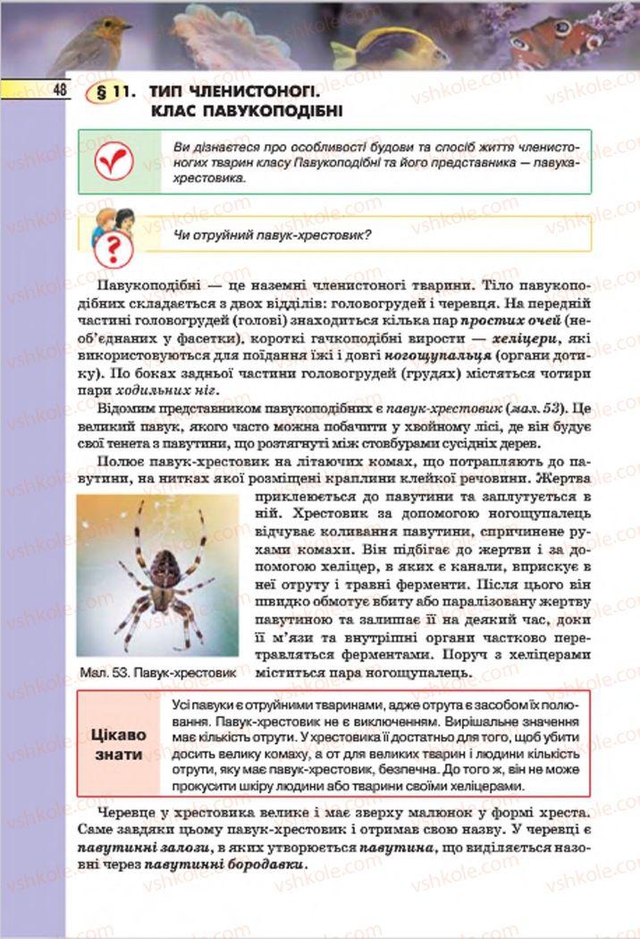 Страница 48 | Учебник Біологія 7 класс І.Ю. Костіков, С.О. Волгін, В.В. Додь 2015