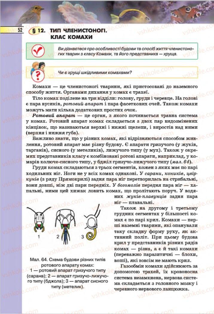 Страница 52 | Учебник Біологія 7 класс І.Ю. Костіков, С.О. Волгін, В.В. Додь 2015