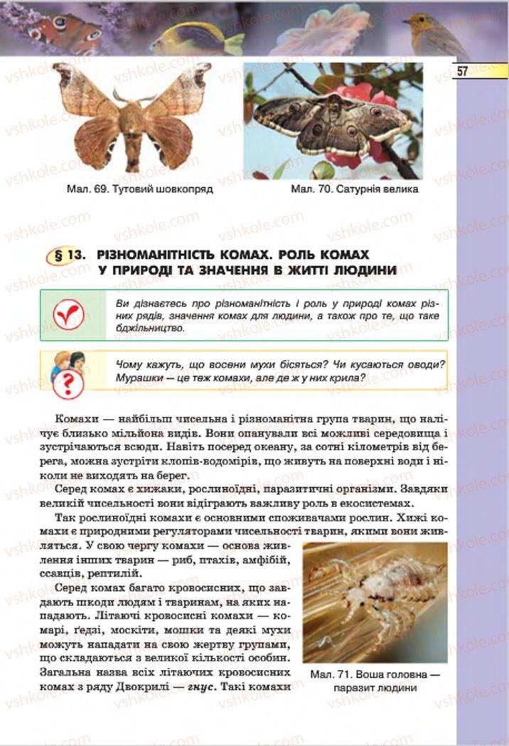 Страница 57   Учебник Біологія 7 класс І.Ю. Костіков, С.О. Волгін, В.В. Додь 2015