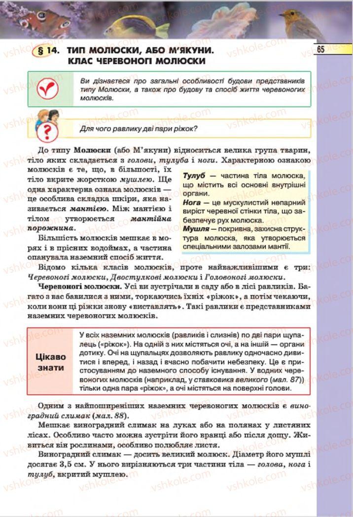 Страница 65 | Учебник Біологія 7 класс І.Ю. Костіков, С.О. Волгін, В.В. Додь 2015