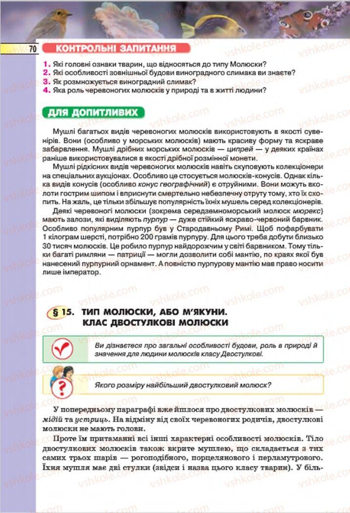 Страница 70 | Учебник Біологія 7 класс І.Ю. Костіков, С.О. Волгін, В.В. Додь 2015