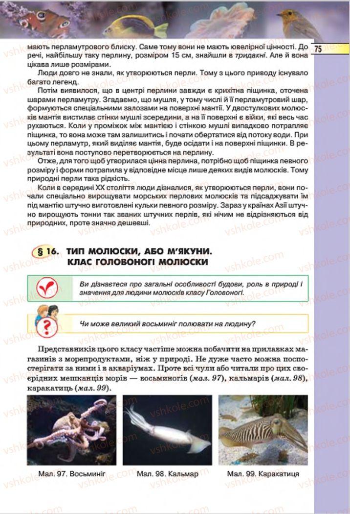 Страница 75 | Учебник Біологія 7 класс І.Ю. Костіков, С.О. Волгін, В.В. Додь 2015
