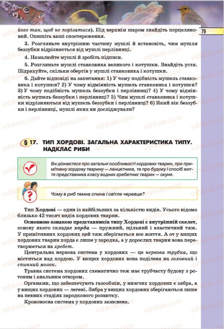 Страница 79 | Учебник Біологія 7 класс І.Ю. Костіков, С.О. Волгін, В.В. Додь 2015