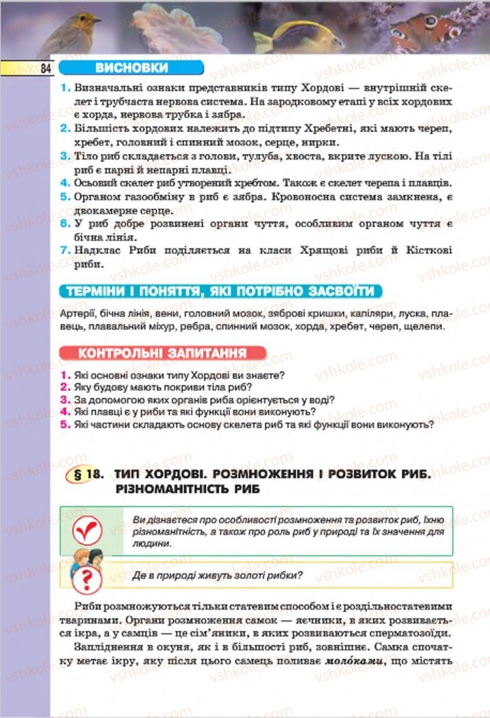 Страница 84 | Учебник Біологія 7 класс І.Ю. Костіков, С.О. Волгін, В.В. Додь 2015