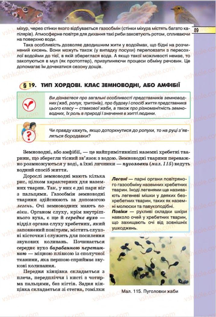 Страница 89   Учебник Біологія 7 класс І.Ю. Костіков, С.О. Волгін, В.В. Додь 2015