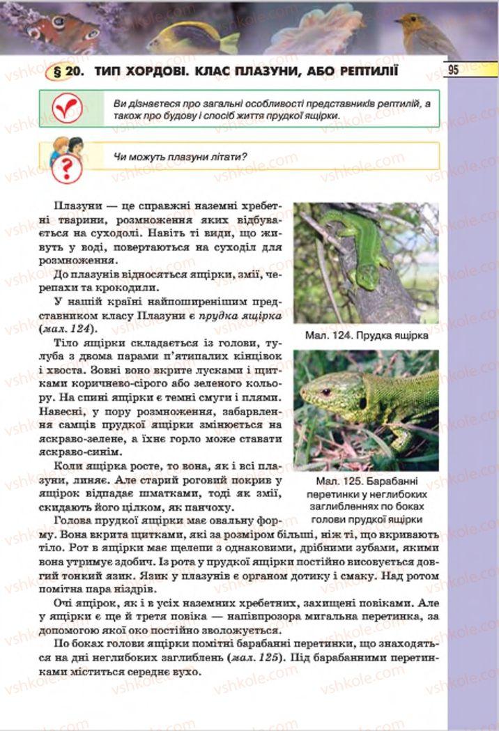 Страница 95   Учебник Біологія 7 класс І.Ю. Костіков, С.О. Волгін, В.В. Додь 2015