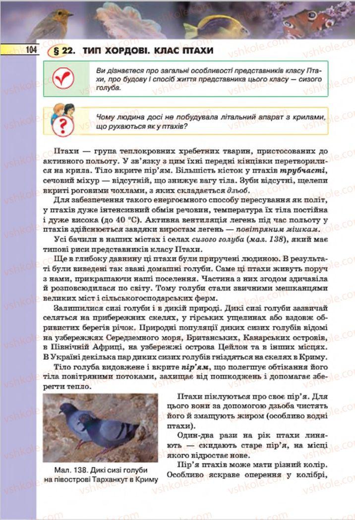Страница 104 | Учебник Біологія 7 класс І.Ю. Костіков, С.О. Волгін, В.В. Додь 2015