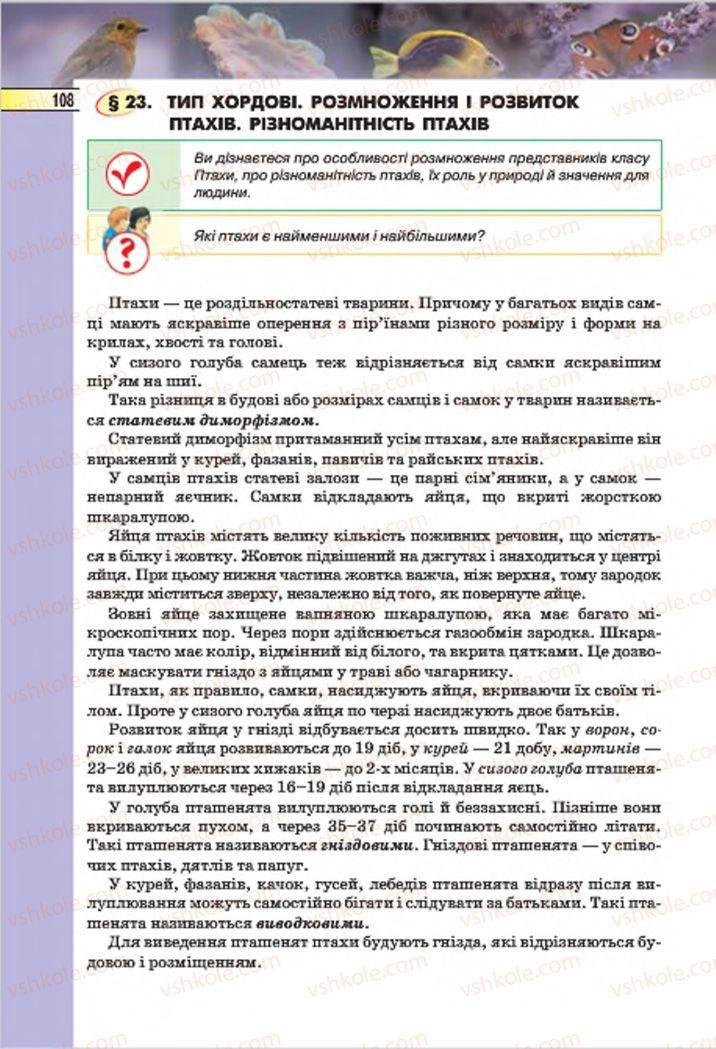 Страница 108   Учебник Біологія 7 класс І.Ю. Костіков, С.О. Волгін, В.В. Додь 2015