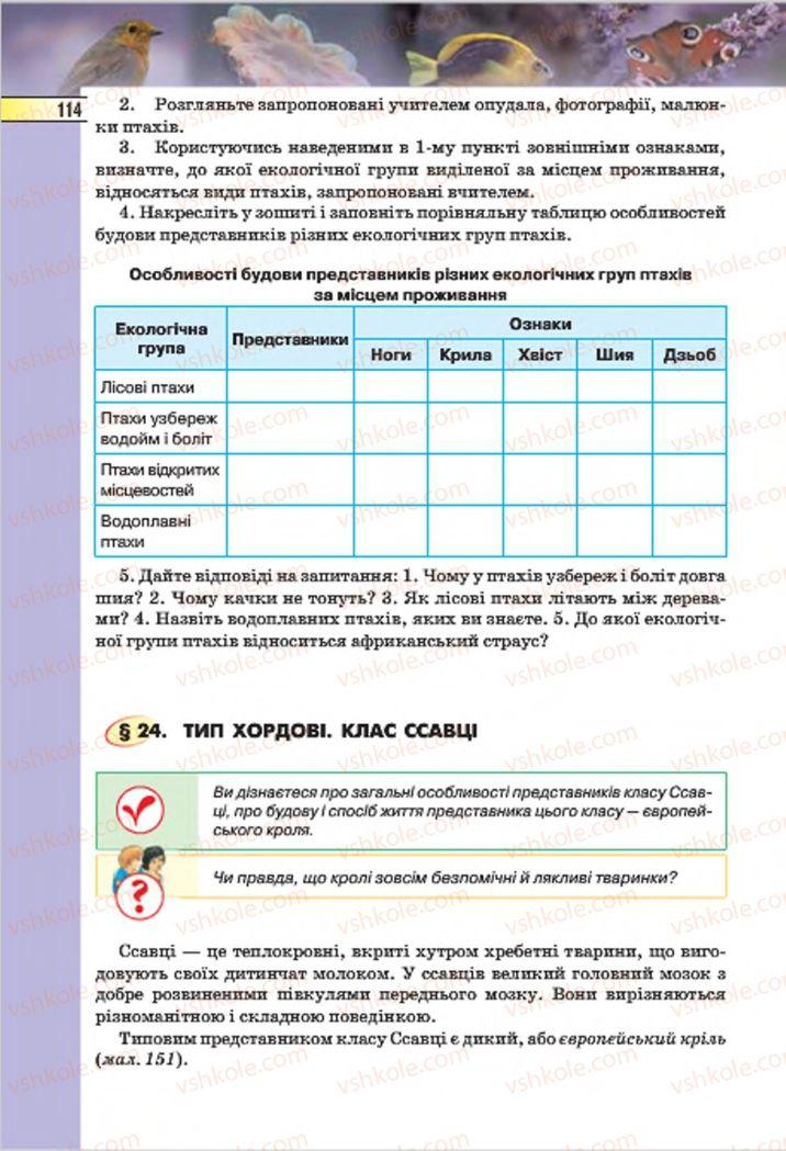 Страница 114 | Учебник Біологія 7 класс І.Ю. Костіков, С.О. Волгін, В.В. Додь 2015