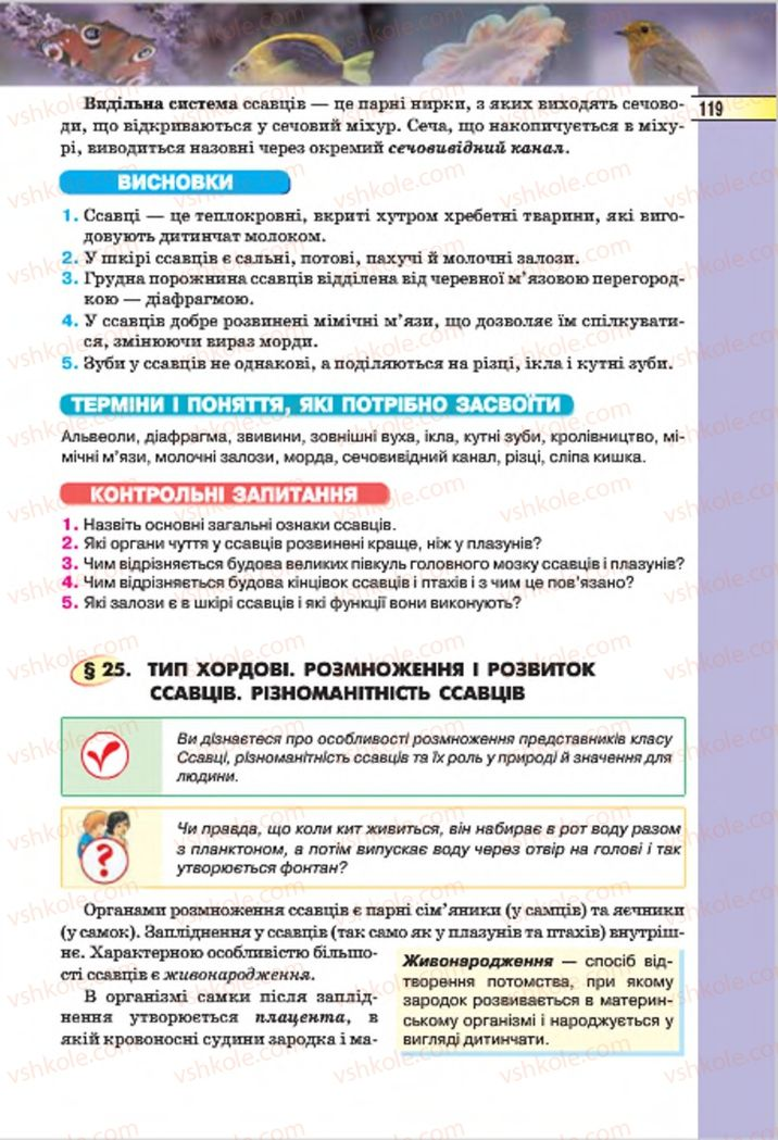 Страница 119   Учебник Біологія 7 класс І.Ю. Костіков, С.О. Волгін, В.В. Додь 2015