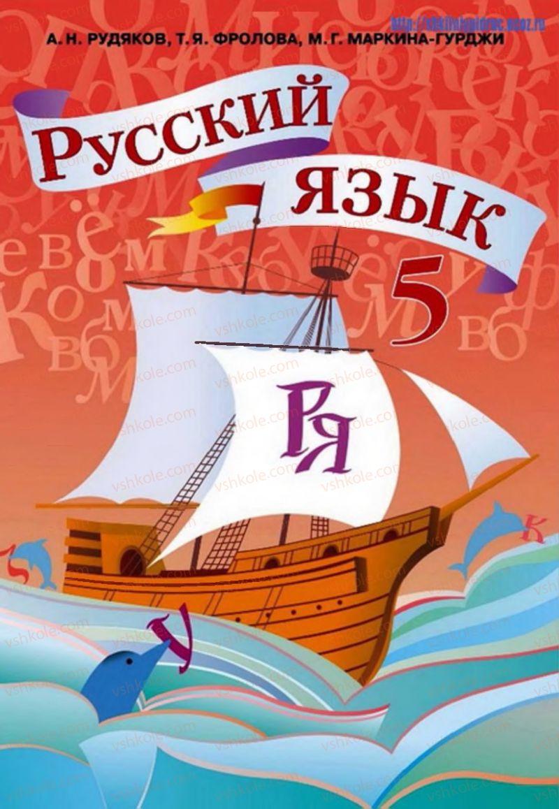 Страница 1   Учебник Русский язык 5 класс А.Н. Рудяков, Т.Я. Фролова 2013