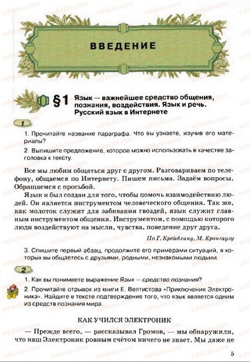 Страница 5 | Учебник Русский язык 5 класс А.Н. Рудяков, Т.Я. Фролова 2013