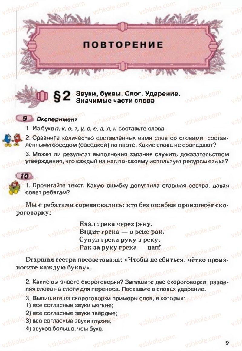 Страница 9 | Учебник Русский язык 5 класс А.Н. Рудяков, Т.Я. Фролова 2013
