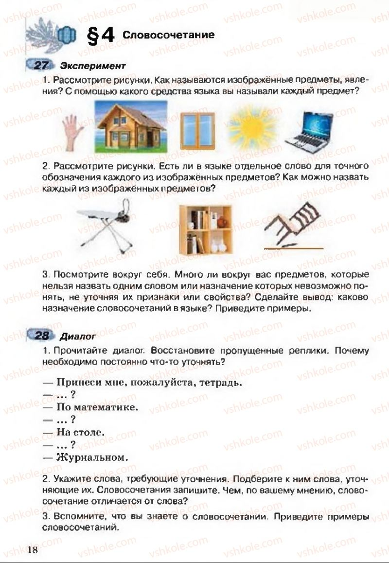 Страница 18 | Учебник Русский язык 5 класс А.Н. Рудяков, Т.Я. Фролова 2013