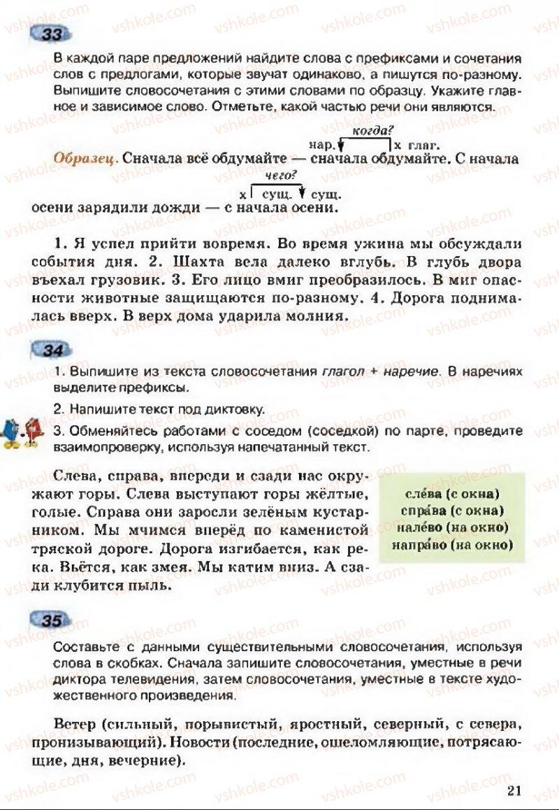 Страница 21 | Учебник Русский язык 5 класс А.Н. Рудяков, Т.Я. Фролова 2013
