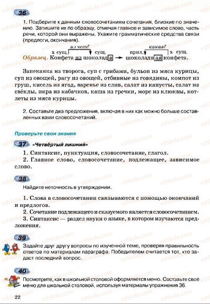 Страница 22 | Учебник Русский язык 5 класс А.Н. Рудяков, Т.Я. Фролова 2013