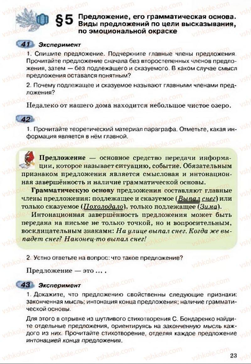 Страница 23 | Учебник Русский язык 5 класс А.Н. Рудяков, Т.Я. Фролова 2013